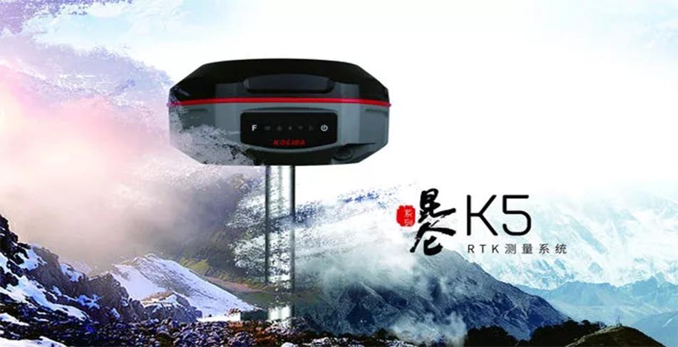 K5 RTK测量系统